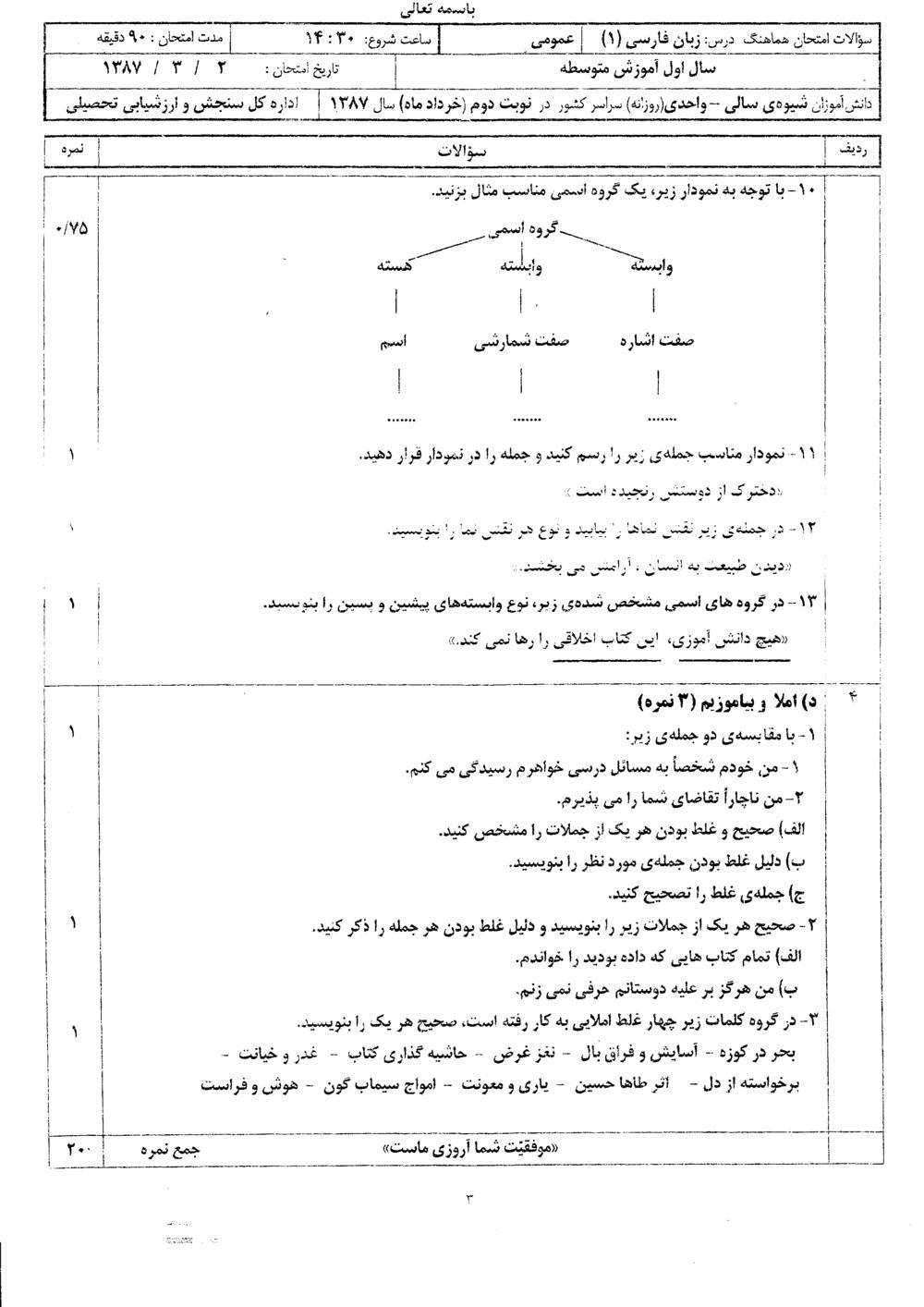 صفحه سوم